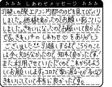 福岡県 O様からのしあわせメッセージ