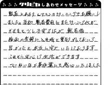 滋賀県 K様からのしあわせメッセージ