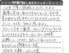 熊本県 M様からのしあわせメッセージ