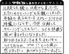 兵庫県 S様からのしあわせメッセージ