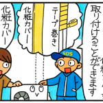 "<span class=""title"">室外化粧カバー</span>"