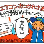 """<span class=""""title"""">エアコンおつかれさま先行予約Wキャンペーン</span>"""