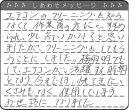 徳島県 G様からのしあわせメッセージ