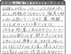 愛知県 I様からのしあわせメッセージ
