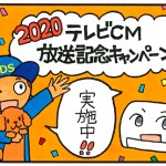 "<span class=""title"">2020テレビCM放送記念キャンペーン</span>"