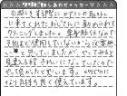 茨城県 A様からのしあわせメッセージ