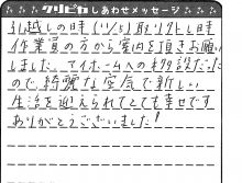 神奈川県 O様からのしあわせメッセージ
