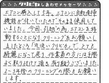 東京都 M様からのしあわせメッセージ