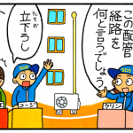 "<span class=""title"">配管経路の呼び方</span>"