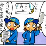 """<span class=""""title"""">年の瀬に願うことは</span>"""