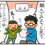 """<span class=""""title"""">エアコン預けて出かけよう</span>"""