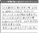 千葉県 I様からのしあわせメッセージ