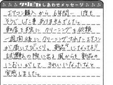 大阪府 A様からのしあわせメッセージ