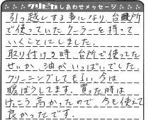 和歌山県 W様からのしあわせメッセージ