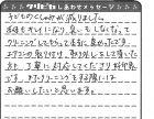福岡県I様からのしあわせメッセージ