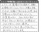 愛知県N様からのしあわせメッセージ