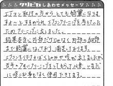 福岡県K様からのしあわせメッセージ