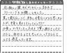 愛知県 W様からのしあわせメッセージ