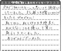 兵庫県 I様からのしあわせメッセージ