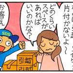 "<span class=""title"">エアコン工事・作業スペース</span>"