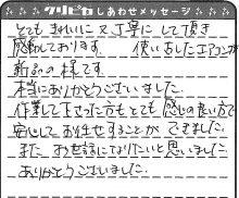 愛知県 F様からのしあわせメッセージ