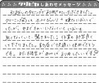 大阪府 M様からのしあわせメッセージ