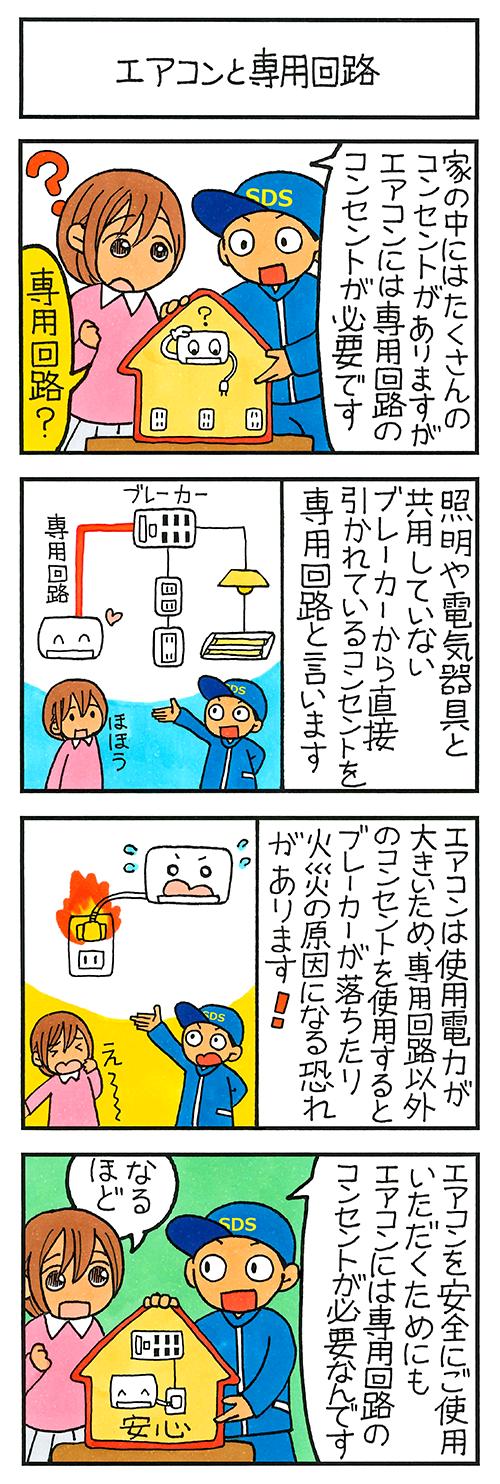 エアコンと専用回路