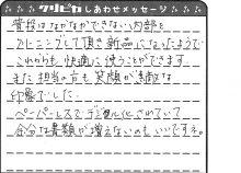 福岡県 A様からのしあわせメッセージ