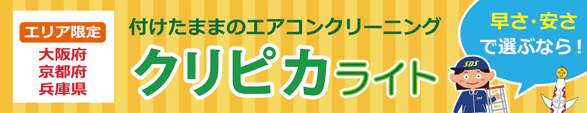 クリピカライトの紹介バナー