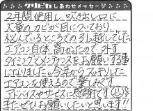 埼玉県 S様からのしあわせメッセージ
