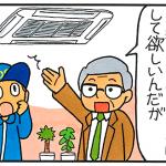 "<span class=""title"">クリピカできないエアコン</span>"