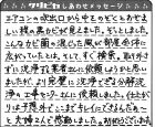 埼玉県 M様からのしあわせメッセージ
