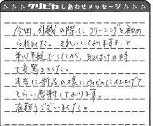 福岡県 F様からのしあわせメッセージ