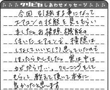 愛知県 T様からのしあわせメッセージ
