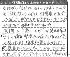 愛知県 U様からのしあわせメッセージ