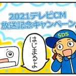 "<span class=""title"">2021テレビCM放送記念キャンペーン</span>"