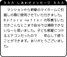 徳島県 S様からのしあわせメッセージ