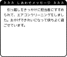 大阪府 O様からのしあわせメッセージ
