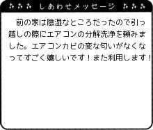神奈川県 T様からのしあわせメッセージ