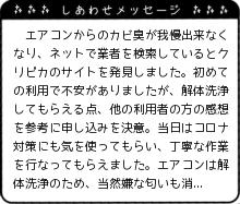 高知県 K様からのしあわせメッセージ