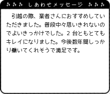 愛媛県 M様からのしあわせメッセージ