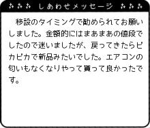 神奈川県 N様からのしあわせメッセージ