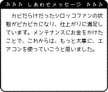 愛知県 Y様からのしあわせメッセージ