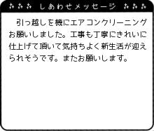 福岡県 N様からのしあわせメッセージ