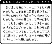 神奈川県 K様からのしあわせメッセージ