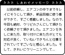 神奈川県 Y様からのしあわせメッセージ