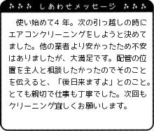 愛知県 H様からのしあわせメッセージ