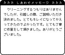 福岡県 M様からのしあわせメッセージ