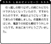 滋賀県 N様からのしあわせメッセージ