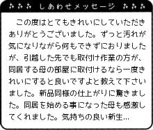 愛知県 K様からのしあわせメッセージ